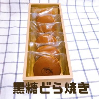 【黒糖どら焼き】6個詰め合わせ