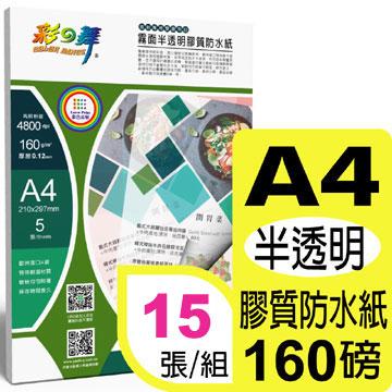 彩之舞 160g A4 雷射霧面半透明膠質防水紙*3包