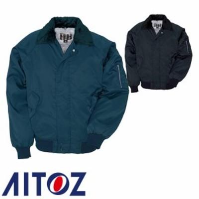 防寒ジャンパー AITOZ アイトス パイロットブルゾン AZ-10701 作業着 防寒 作業服