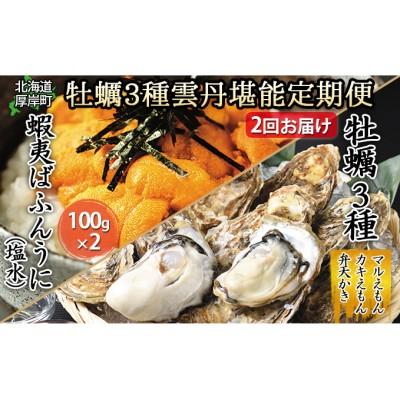 北海道厚岸町 牡蠣3種雲丹堪能定期便 ≪2回お届け≫