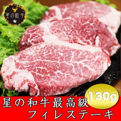 星の和牛フィレステーキ130g【国産牛】【ステーキ肉】【和牛】