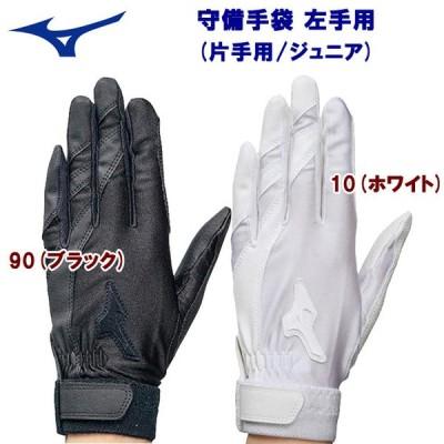 MIZUNO(ミズノ) ジュニア守備用手袋/左手片手用 1EJEY102 ジュニア・キッズ