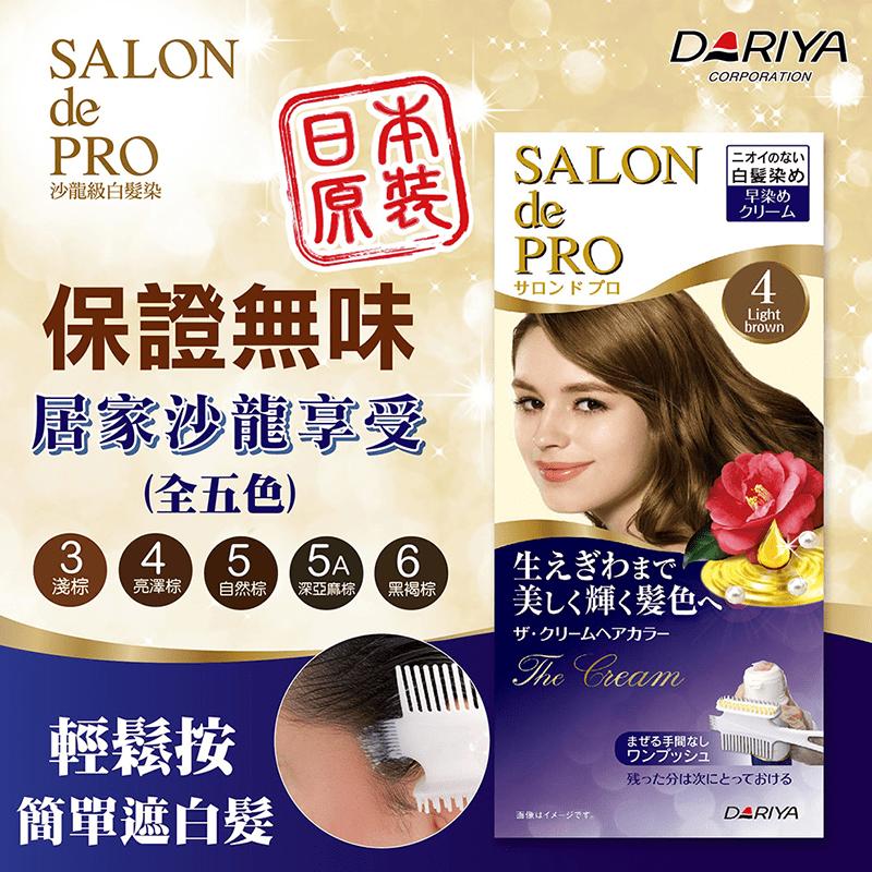 【日本DARIYA】沙龍級快速染髮劑 白髮染髮/兩劑免調和、免攪拌/無氣味不刺激