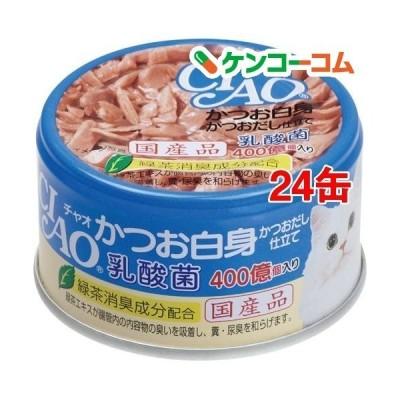 いなば チャオ 乳酸菌 かつお白身 かつおだし仕立て ( 85g*24コセット )/ チャオシリーズ(CIAO) ( キャットフード )