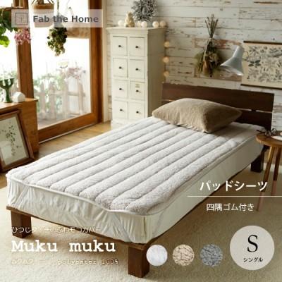 パッドシーツ Muku muku ムクムク Fab the Home Sサイズ シングルサイズ 冬用 暖かい ナチュラル 新色 オートミール クミン グレー