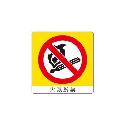 火気厳禁  ミニステッカー標識 12枚入  50×50mm  PPステッカー  ユニット 838-02  【表示 シール テープ ユニステッカー】
