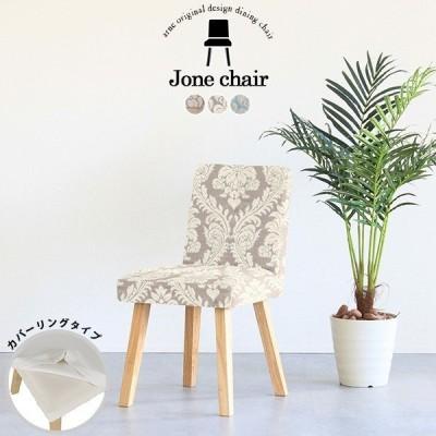 ダイニングチェア 業務用 椅子 チェア カバーリング コンパクト アンティーク調 おしゃれ カフェ ダイニングソファ