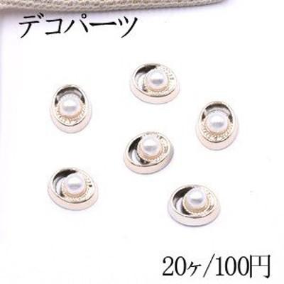デコパーツ アクリルパーツ オーバル パール付 10×12mm【20ヶ】