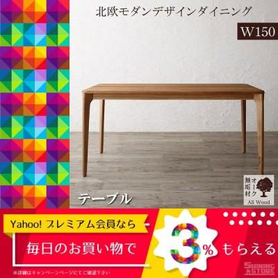 おしゃれ 天然木オーク無垢材テーブル北欧モダンデザインダイニング ダイニングテーブル W150 5000447667