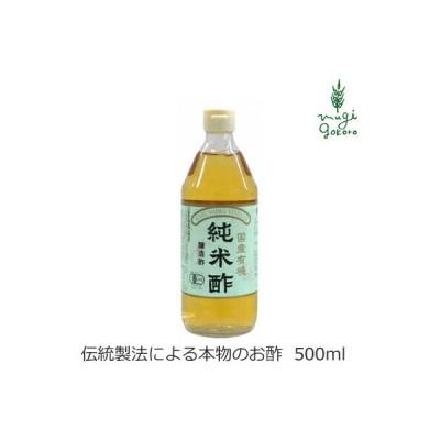 酢 マルシマ  有機純米酢 500ml 購入金額別特典あり 正規品 国内産 無添加 オーガニック 無農薬 有機 ナチュラル 天然