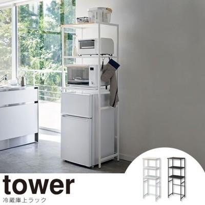 tower タワー 冷蔵庫上ラック