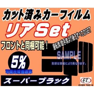 リア (s) ハイゼットトラック S200P (5%) カット済み カーフィルム 車種別 S200C S200P S210C S210P ダイハツ