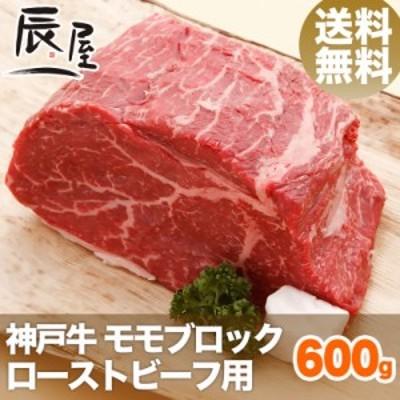 神戸牛 ローストビーフ用 モモ ブロック 600g 送料無料  冷蔵