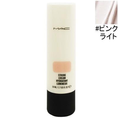 マック ストロボクリーム #ピンクライト 50ml M.A.C 化粧品 STROBE CREAM HYDRATANT LUMINEUX PINKLITE