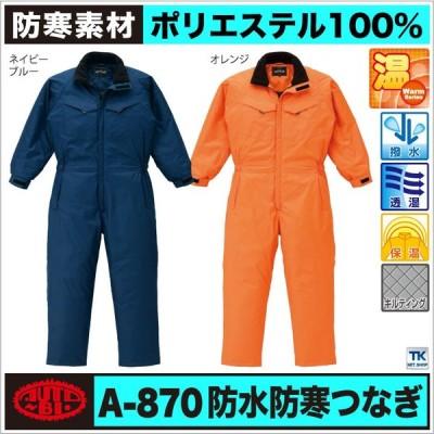 防水防寒つなぎ フード付 防寒服 防寒着 AUTO-BI ab-a870