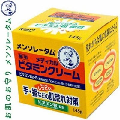 メンソレータム メディカルビタミンクリーム 145g 【 ロート製薬 メンソレータム 】 [ ハンドクリーム ハンドケア 手荒れ 低刺激 保湿 う