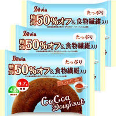 シルビアシルビア 糖質50%オフ 食物繊維入りココアドーナッツ 1セット(3袋)