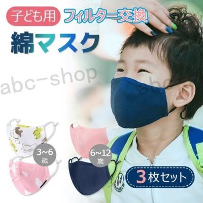 子供用4層フィルター綿マスク布マスク洗える繰り返し使えるサイズ調整フィルター交換用かわいいおしゃれ綿マスクフィルターポケット付き(3枚セット)