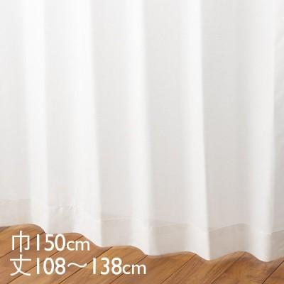 カーテン レース アイボリー ウォッシャブル UVカット 遮熱 防カビ 涼しやNEO 巾150×丈108〜138cm TDOL7929 KEYUCA ケユカ