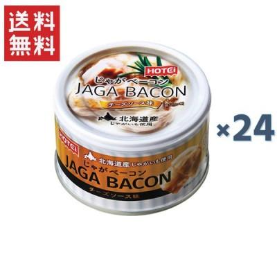 ホテイフーズコーポレーション ホテイ じゃがベーコンチーズソース味 125g 24缶セット