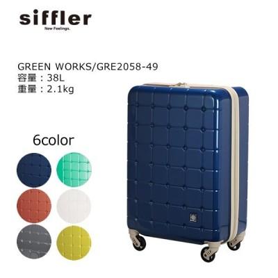 シフレ GREEN WORKS スーツケース ≪GRE2058≫ 49cm 機内持込サイズ