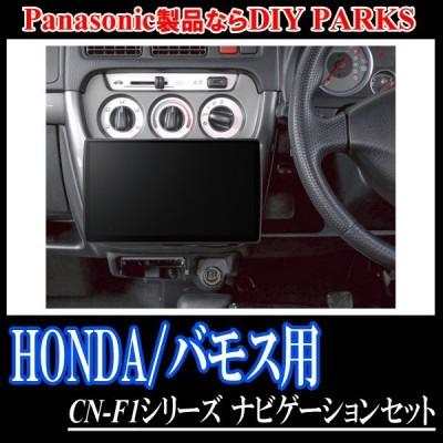 バモス/バモスホビオ(H22/8〜H30/5)バックモニター+AM/FMチューナー付CDプレーヤー付車専用セット Panasonic/CN-F1X10BD(ブルーレイ・2019年モデル)