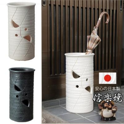 傘立て 傘たて 信楽焼 和風 日本製 新築祝い 引越し祝い ギフト 開店祝い おしゃれ 陶器 陶磁器 国産 業務用 円型 新生活 一人暮らし