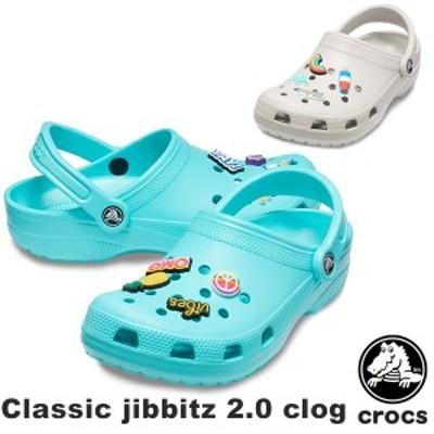 【送料無料】クロックス(CROCS) クラシック ジビッツ 2.0 クロッグ(classic jibbitz 2.0 clog)レディース/ユニセックス[BB]【15】