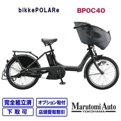 キッズ用ヘルメットプレゼント  2020年モデル ブリヂストン bikkePOLAR bikke ポーラー bikke BP0C40 ダークグレー 灰