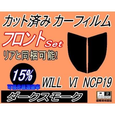フロント (s) WILL VI NCP19 (15%) カット済み カーフィルム ウィル WiLL Vi トヨタ