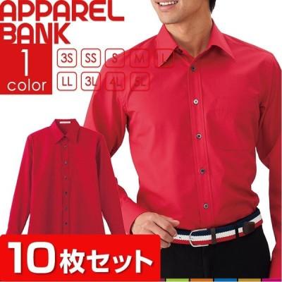 赤シャツ 長袖 10枚 セット メンズ カラーシャツ レディース 赤 シャツ ワイシャツ レッド 男女兼用 無地 イベント コスプレ
