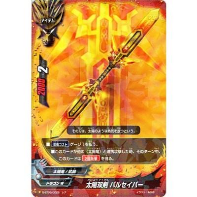 バディファイトDDD(トリプルディー) 太陽双剣 バルセイバー / レア / 滅ぼせ 大魔竜 / D-BT03 シングルカード