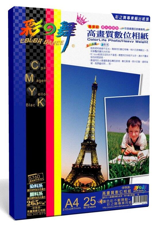 彩之舞 265g A4 噴墨RC柔光珍珠型 高畫質數位相紙 HY-B75