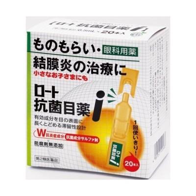 【第2類医薬品】 ロート抗菌目薬i 0.5ml×20本入