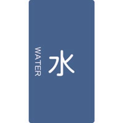 トラスコ中山トラスコ中山(TRUSCO) TRUSCO 配管用ステッカー 水 縦 大 5枚入 TPS-WT-L 1組(5枚) 445-7218(直送品)