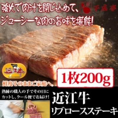 牛肉 近江牛 リブロース ステーキ 1枚200g お肉ギフト のしOK お中元 ギフト