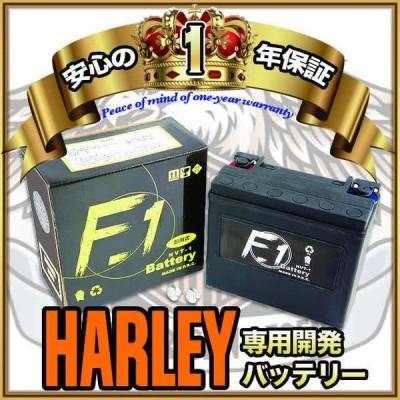 F1 バッテリー HVT-1 65989-90B 65989-97A 65989-97B 65989-97C 互換 1年保証付き 完全充電済み F1 バイク用 ハーレー用 ハイパワーバッテリー 高性能バッテリー