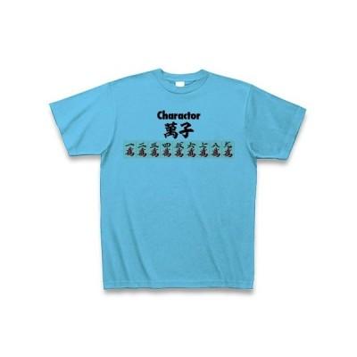麻雀 牌 萬子<マンズ>-Charactor- Tシャツ(シーブルー)