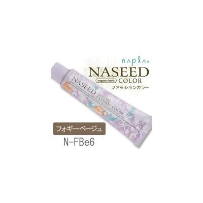 ナプラ ナシードカラー ファッションシェード N-FBe6 フォギーベージュ 第1剤 80g
