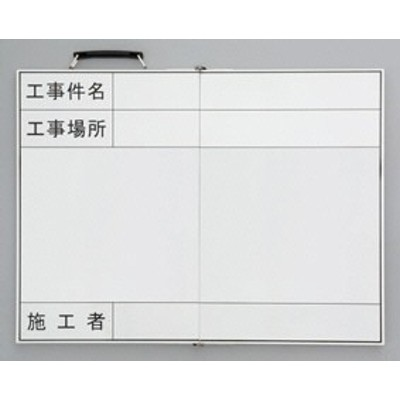 ユニット 373-92 折りたたみ式撮影用ホワイトボード