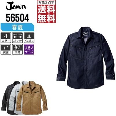 Jawin 作業服 春夏用 ストレッチ 長袖 シャツ 56504 ジャウィン 自重堂 かっこいい おしゃれ 作業着 大きいサイズ