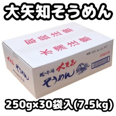 大矢知そうめん 素麺 250g×30袋 7.5kg 箱買い