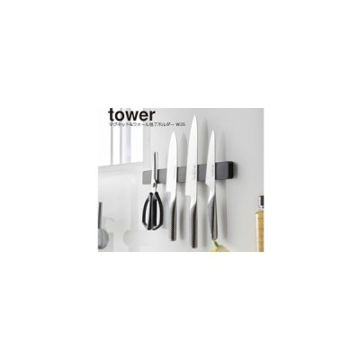 YAMAZAKI 山崎実業  マグネット&ウォール包丁 ホルダー タワー W35 ブラック 5202 tower