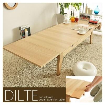 テーブル ローテーブル リビングテーブル おしゃれ 木製 伸縮テーブル 北欧 モダン シンプル 伸縮 エクステンションテーブル