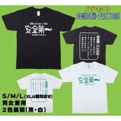 安全第一(黒/白) Tシャツ Gokigen-Factory ゴキゲンファクトリー S/M/L/XL バカT おもしろTシャツ 文字Tシャツ