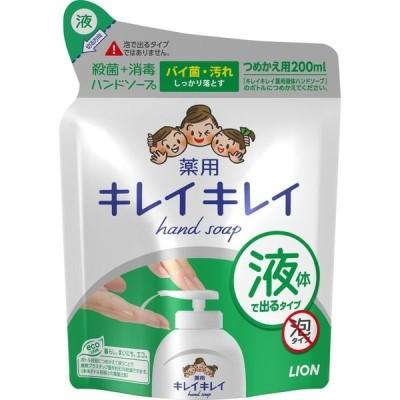 ライオン キレイキレイ 薬用液体ハンドソープ 詰め替え 200ML ハンドソープ