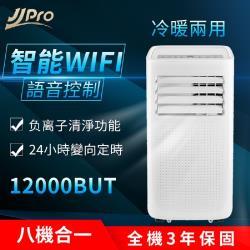 一日下殺↘JJPRO 移動式冷氣 升級款12000BTU(冷氣、暖氣、風扇、除濕、清淨、乾衣、WIFI 七合一)JPP06-庫