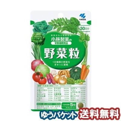 小林製薬 野菜粒 150粒(約30日分) メール便送料無料