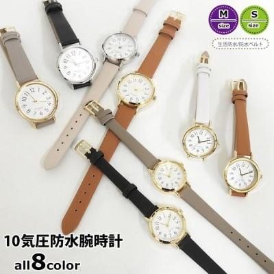 腕時計 レディース 防水 革ベルト シンプル ウォッチ おしゃれ 10気圧防水 アナログ 時計 かわいい 女性 クォーツ 日本製 文字盤 見やすい 誕生日 プレゼント