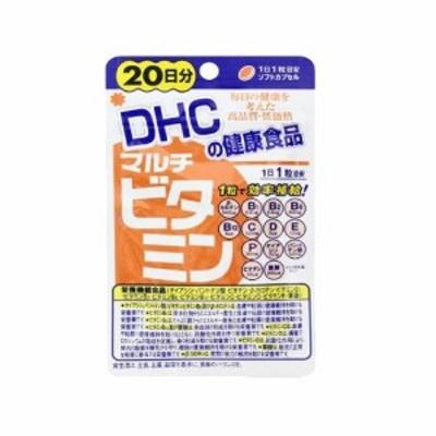 送料無料 DHC dhc ディーエイチシー 【お試しサプリ】DHC マルチビタミン 20日分 (20粒)ビタミン 葉酸 ビタミンP ビタミンC サプリメン